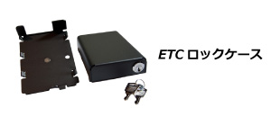 ETCロックケース取扱説明書