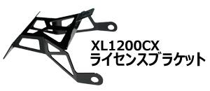 XL1200CX ライセンスブラケット取り扱付け説明書