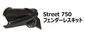 Street750 フェンダーレスキット取り扱付け説明書