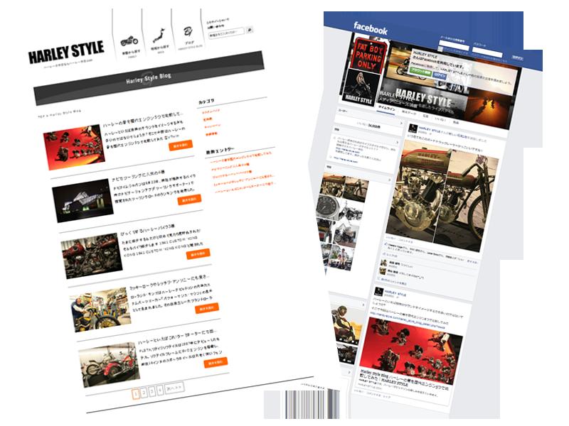 ハーレースタイルブログ フェイスブック