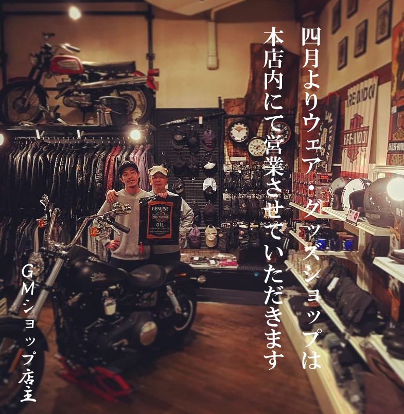 寺田モータースハーレーダビッドソンウェア・グッズ販売店移転