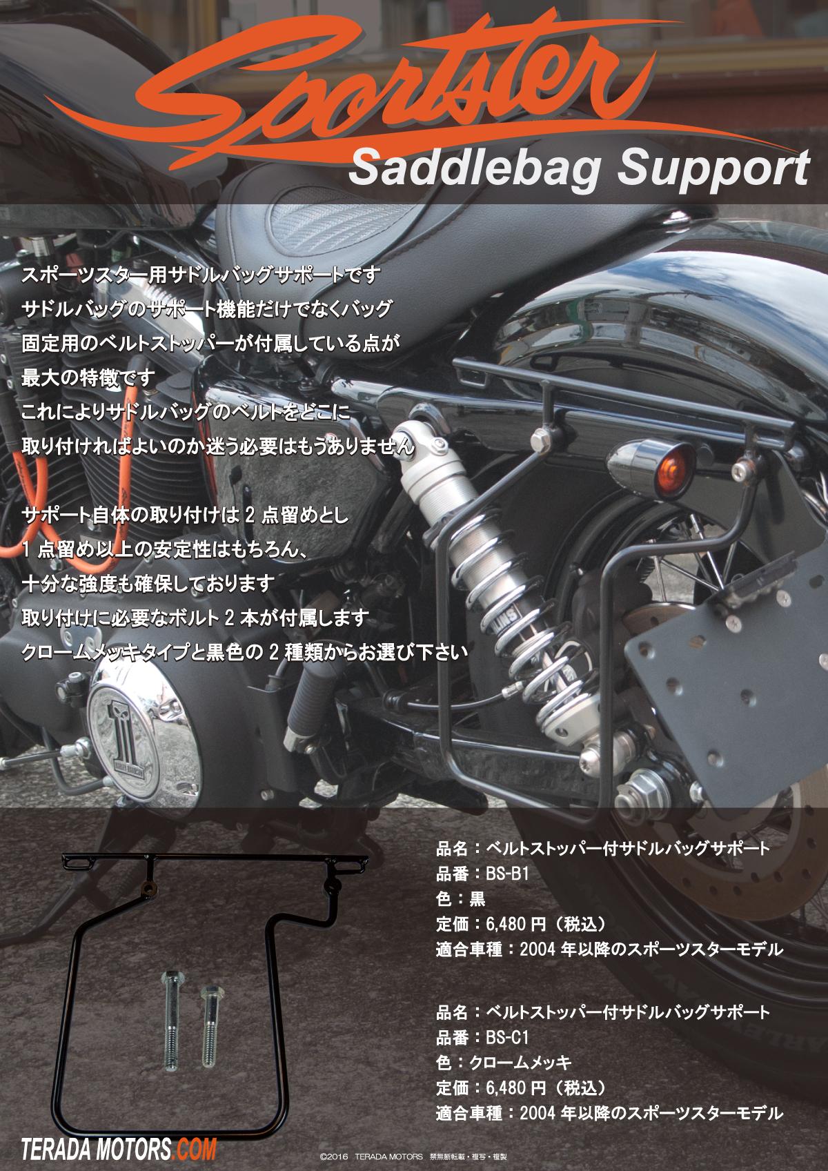 寺田モータースサドルバッグサポート