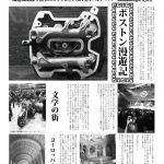 Terada Motors Journal Vol. 2