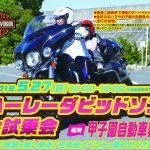 Harley-Davidson トライディング : 大試乗会