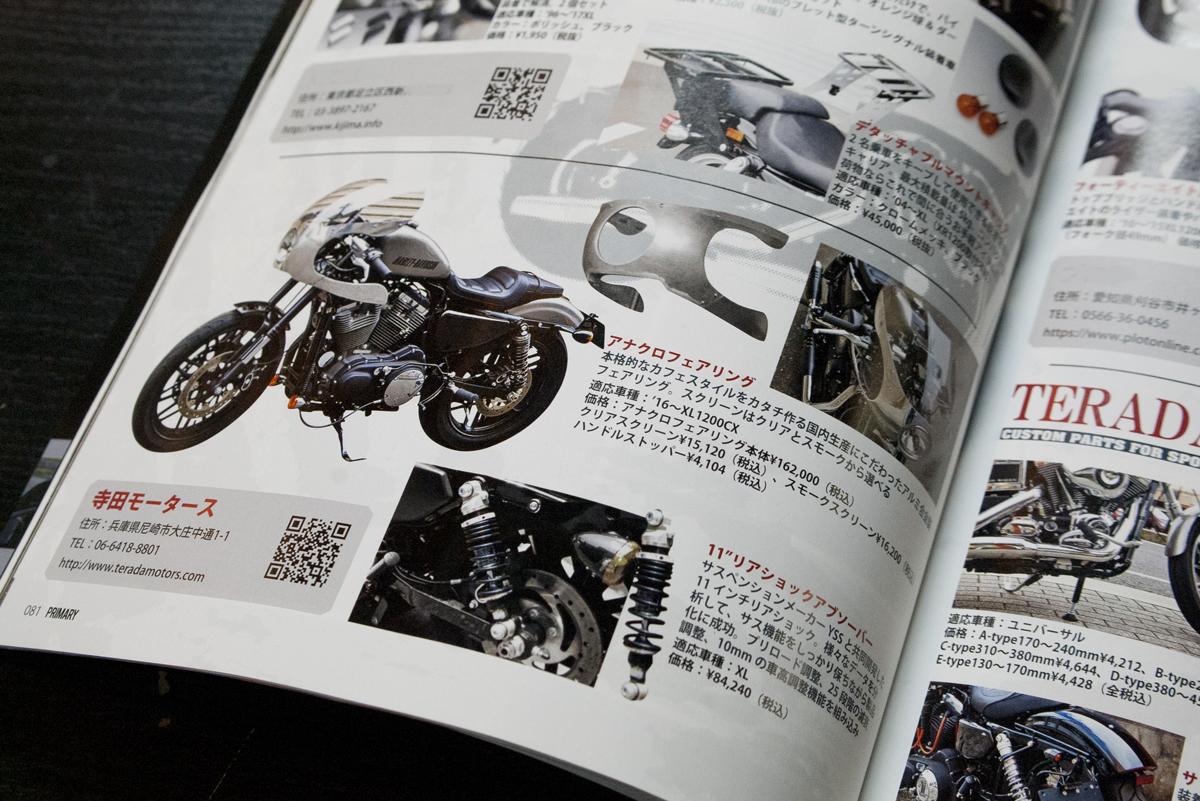 プライマリーマガジン 寺田モータース アナクロフェアリング YSS11インチリアショックアブソーバー