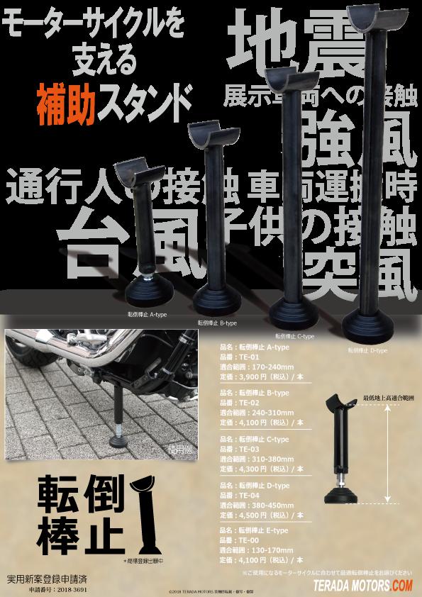 オートバイ 地震対策 転倒防止 台風対策 補助スタンド