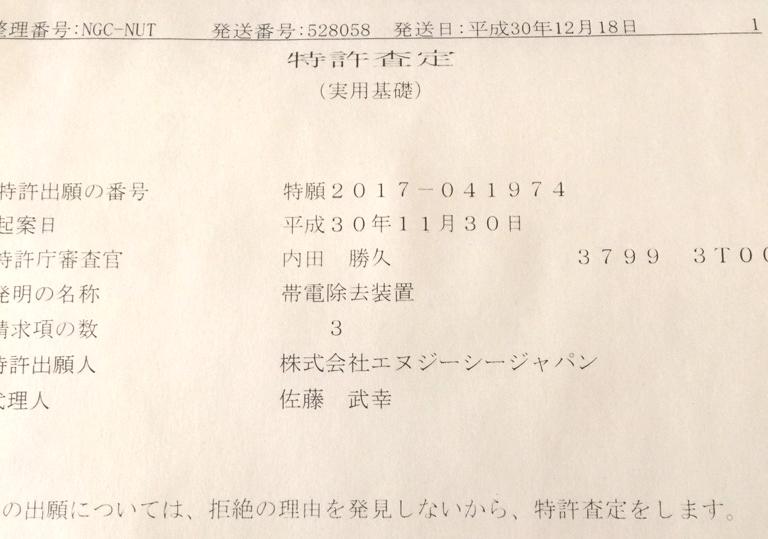 NGC Japan インジェクターチューニングボルト 特許取得