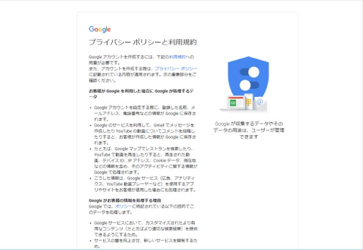 簡単グーグルアカウントを作成方法