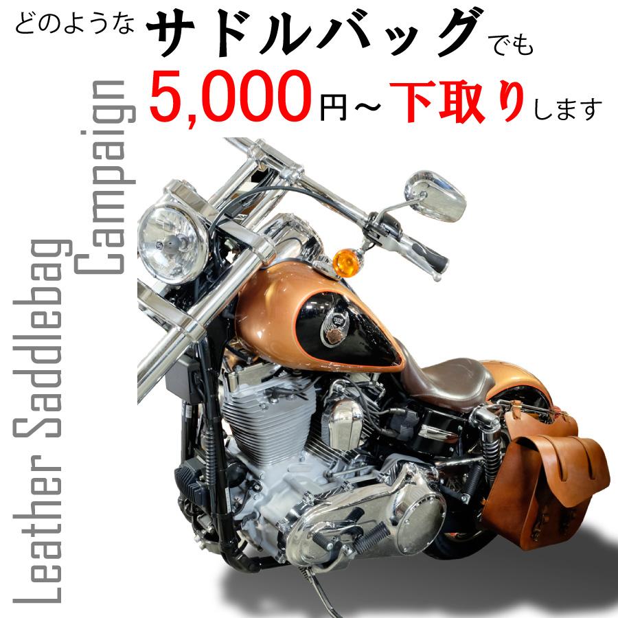 寺田モータース レザーサドルバッグキャンペーン