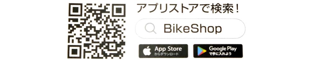 アプリストアで検索